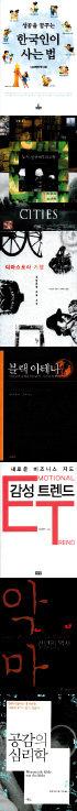 성공을 꿈꾸는 한국인이 사는 법 外