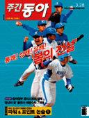 한국 정치도 4강 가자 外