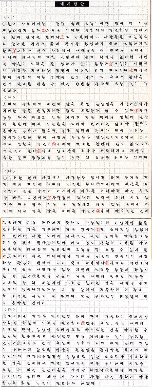 베스트 논술교사의 실전 첨삭 지도
