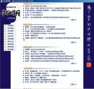 중국 대학교수들 학술부패와의 전쟁