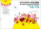 """영화 보고 축제 즐기고 """"야호!"""""""