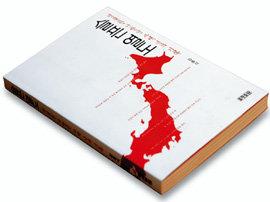 피눈물 흘린 열도의 한국 혼 만나다