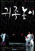한국 옷 입은 프랑스판 양반전 '귀족놀이'