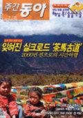 티베트 신비감 사라질라 外