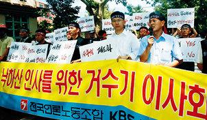 KBS에 방송사 최초 '노조Ⅱ' 떴다