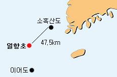 국토 최남단 마라島냐 이어島냐
