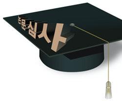 어영부영 특수대학원 졸업 꿈꾸지 마!