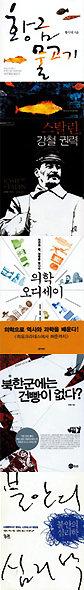 문학 속의 서울 外