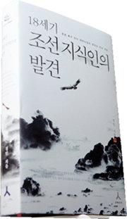 조선 후기 지식 경영자들 만난다