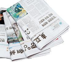 '정보의 바다' 신문 제대로 읽는 법