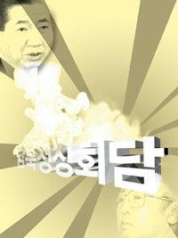 남북정상회담  秘線 프로젝트 작년 10월부터 시작됐다