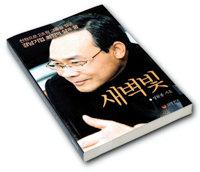 상경 소년이 그룹 회장으로 '인생역전'