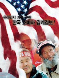 온라인서 제품 구매 한국 소비자 경계경보!