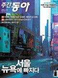 서울이 진짜 뉴욕에 빠졌나요? 外