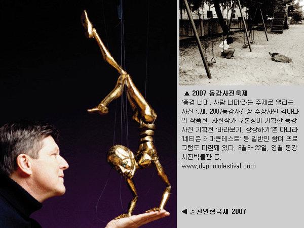 춘천인형극제 2007