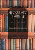 명사들의 인생 나침반이 된 '48권의 책'