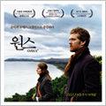 분단 한국에 울려 퍼질 스콜피언스 '변화의 바람'