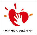 아타칸 다섯손가락 심장보호 캠페인