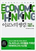 일상생활로 배우는 '경제학 수업'