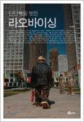 중국 13억 보통사람들의 힘겨운 삶