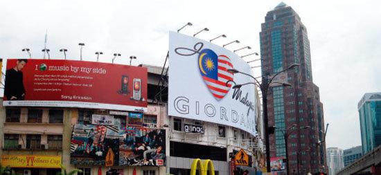 '제2의 홍콩'으로 부상한 알뜰쇼핑의 천국, 쿠알라룸푸르