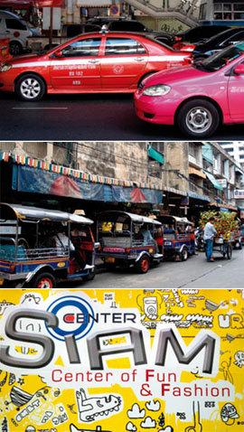 주머니 가벼운 사람들의 쇼핑 메카, 방콕