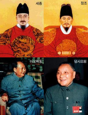 동양史에서 찾는 21세기형 리더십