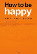 행복해지는 법 공부하세요