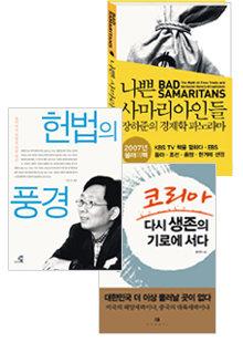 정치인 독서습관 편식 또는 재탕?