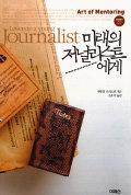 언론인으로 사는 법 알려주마!