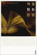 속독 금물 … 천천히 그리고 깊이 읽어라