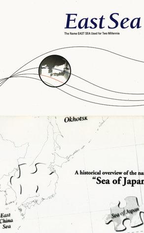 동해 단독 및 병기 지도는