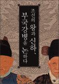 조선, 왕권과 신권의 시소게임