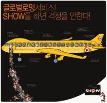 싸고 편리한 KTF  SHOW 글로벌 로밍 서비스
