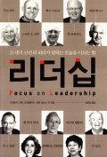 리더십 대가들의 '섬기는 법'