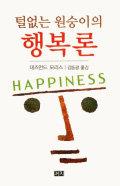 행복에 이르는 다양한 길