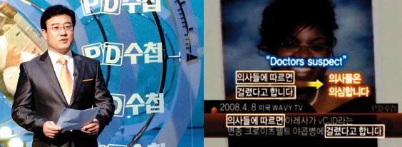 """""""처음부터 MBC 편집 방향 우려됐다"""""""