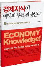 경제의 최전선을 가다 外