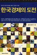 부동산·증시·금리…한국경제 진단과 처방