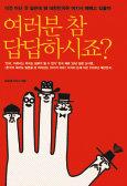 오늘의 한국에 대한 한 일본인의 쓴소리