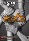 친척과 핏줄 다양한 분석 … 新서울견문록 기대감 커
