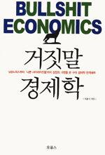 한국 덮친 경제위기 '오해와 진실'