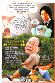 엉뚱한 말 툭툭 '한국의 오바마'