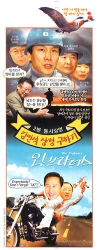민주당 제작, 김민석 주연 '떼법의 기술'