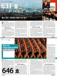 中, 신의주 개발은 北 경제 장악 신호탄