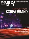 '한국 국가브랜드 32위' 기사에 충격