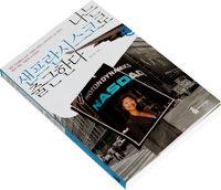 """""""열정과 노력은 기본, 인맥 탄탄히 다져야 성공"""""""