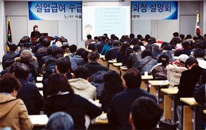 실업급여 수혜율 4배'뻥튀기'