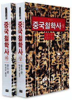 중국철학 관통한 '경의의 대작'