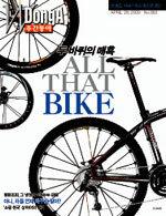 자전거의 모든 것 유익한 읽을거리